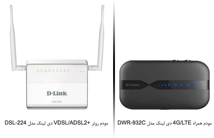 مقایسه قیمتی دو مودم ADSL و 4G دی لینک