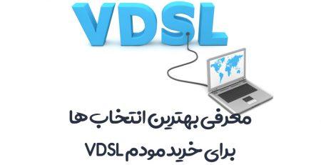 هوشمندانه انتخاب کنید ؛ معرفی دو مودم VDSL دی لینک