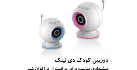 دوربین کودک دی لینک ، پیشنهادی مناسب برای مراقبت از فرزندان شما