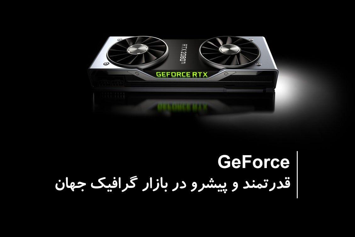 GeForce ، قدرتمند و پیشرو در بازار گرافیک جهان