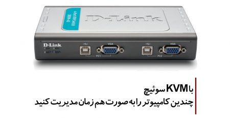 با KVM سوئیچ ، چندین کامپیوتر را به صورت هم زمان مدیریت کنید