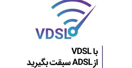با VDSL از ADSL سبقت بگیرید