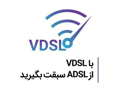 با وی دی اس ال از ADSL سبقت بگیرید