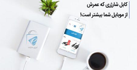 کابل شارژری که عمرش از موبایل شما بیشتر است!