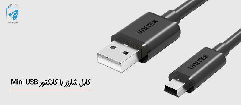 کانکتور Mini USB