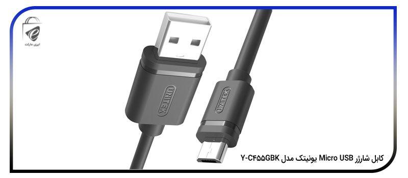 کابل شارژر Micro USB یونیتک مدل Y-C455GBK