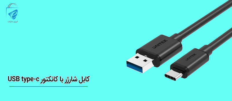 کانکتور USB type-c