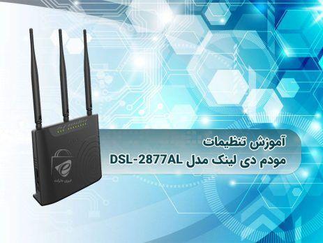 آموزش تنظیمات مودم دی لینک مدل DSL-2877AL
