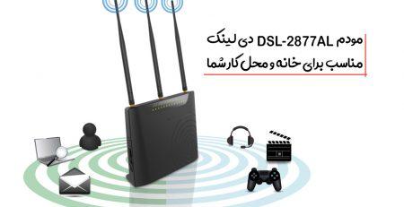 مودم DSL-2877AL دی لینک، مناسب برای خانه و محل کار شما