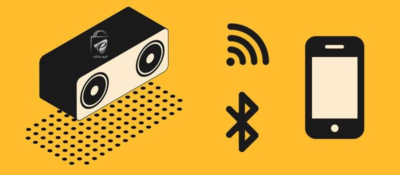 اسپیکرها چگونه به صورت بیسیم به موبایل متصل میشوند؟