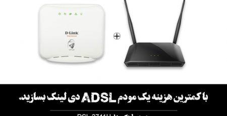 با کمترین هزینه یک مودم ADSL دی لینک بسازید