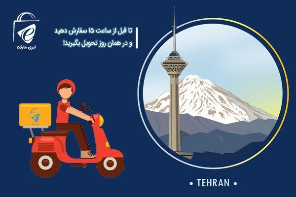 خریداران شهر تهران