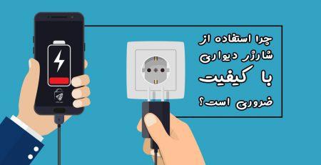 چرا استفاده از شارژر دیواری با کیفیت ضروری است؟