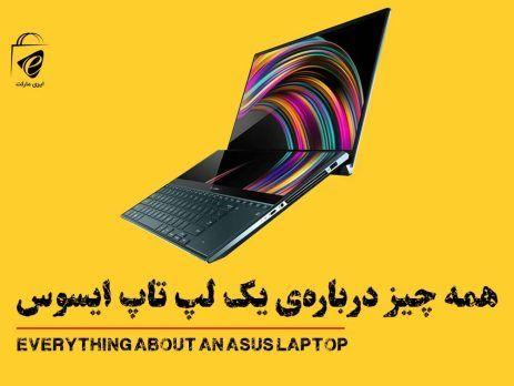 قبل از خرید لپ تاپ ایسوس بخوانید!