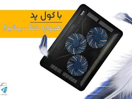 لپ تاپ خود را نسوزانید!