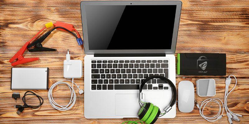 لوازم جانبی لپ تاپ عصای دست شما