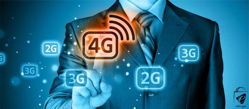 با تکنولوژی 4G، به زندگی خود سرعت دهید!
