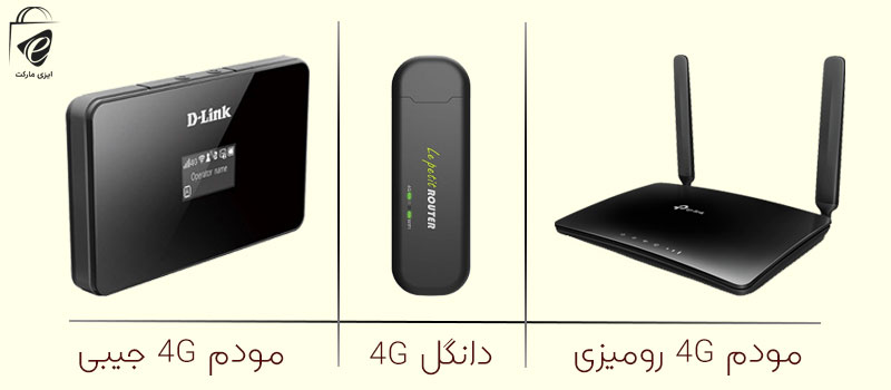 انواع مودم 4G