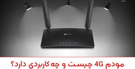 مودم 4G چیست و چه کاربردی دارد؟