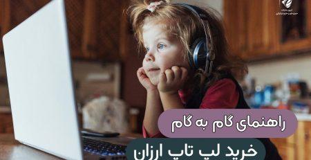 راهنمای گام به گام خرید لپ تاپ ارزان