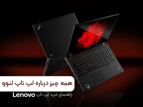 همه چیز درباره لپ تاپ لنوو