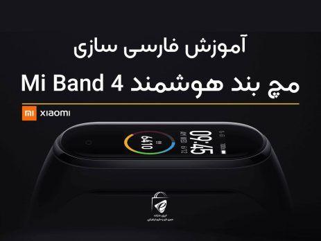 آموزش فارسی سازی Mi Band 4