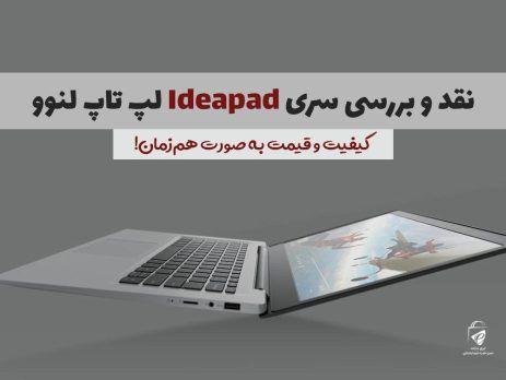 آیا آیدیاپد لپ تاپ خوبیست؟