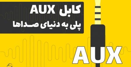کابل AUX | پلی به دنیای صداها