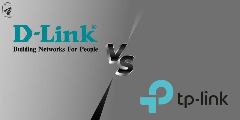 مقایسه برندهای تی پی لینک و دی لینک