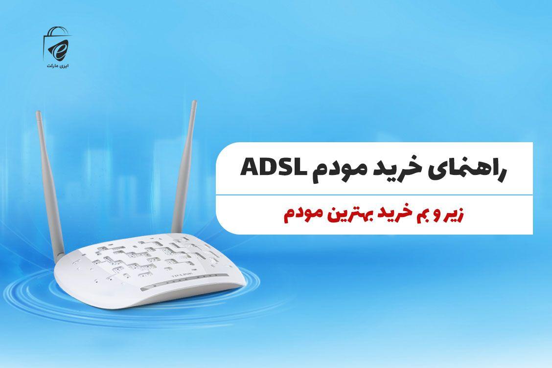 راهنمای خرید مودم ADSL