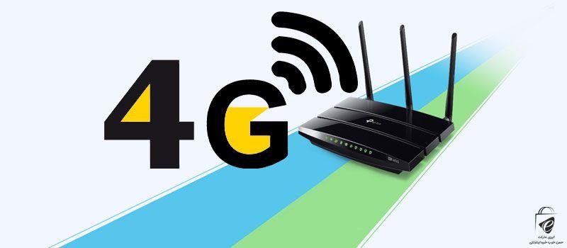 با مودم 4G سرعت بگیرید!