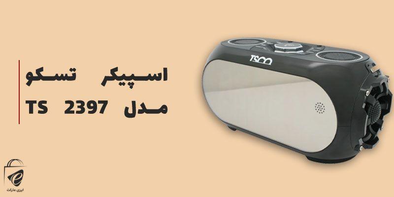 اسپیکر تسکو مدل TS 2397