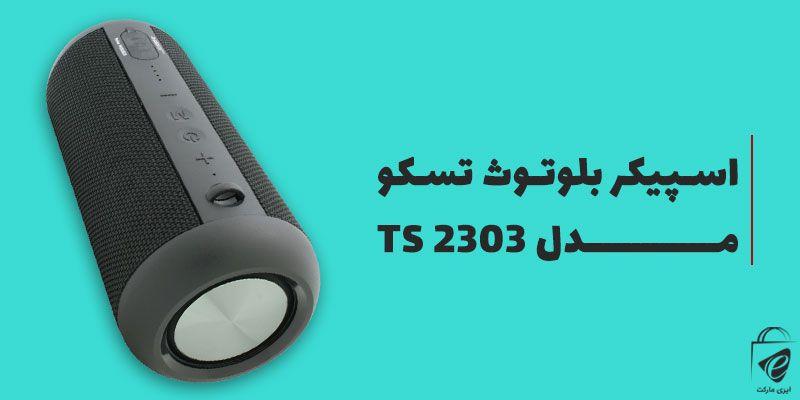 اسپیکر تسکو مدل TS 2303
