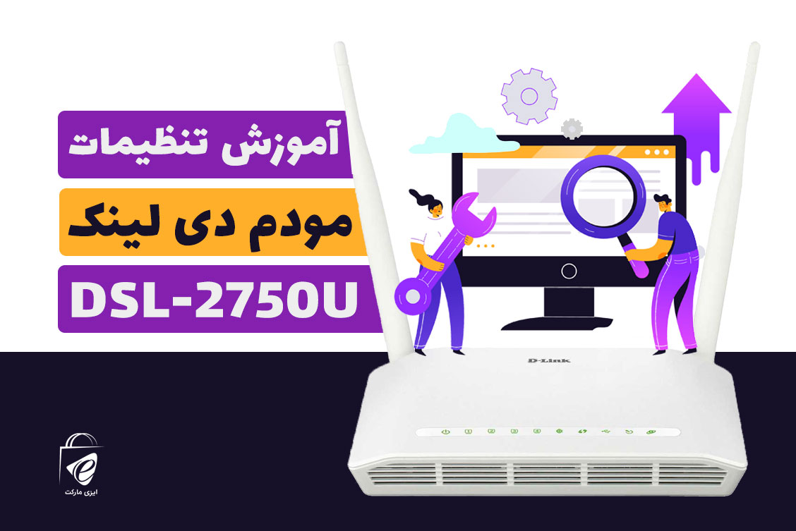 آموزش تنظیمات مودم دی لینک DSL-2750U