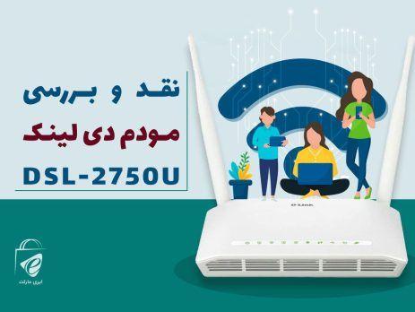 نقد و بررسی مودم دی لینک DSL-2750U