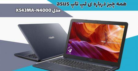 همه چیز درباره ی لپ تاپ asus مدل X543MA-N4000