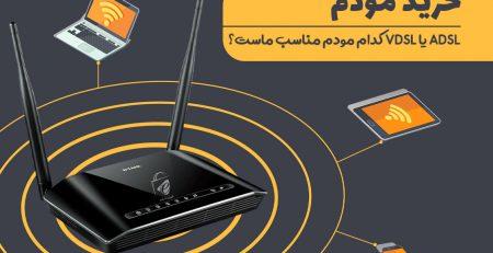 خرید مودم |VDSL یا ADSL؛ کدام مودم مناسب ماست؟