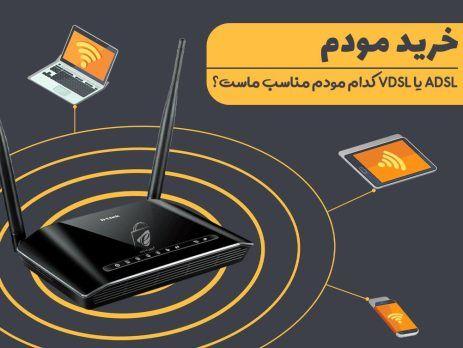 خرید مودم  VDSL یا ADSL؛ کدام مودم مناسب ماست؟