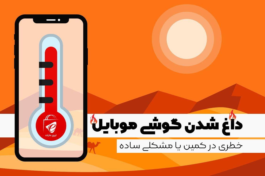چرا گوشی داغ می کند ؟