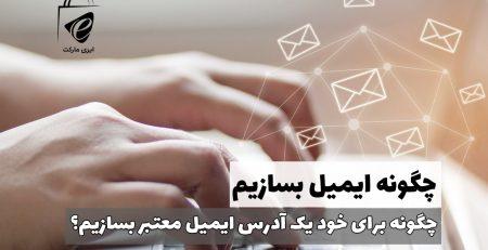 ساختن ایمیل