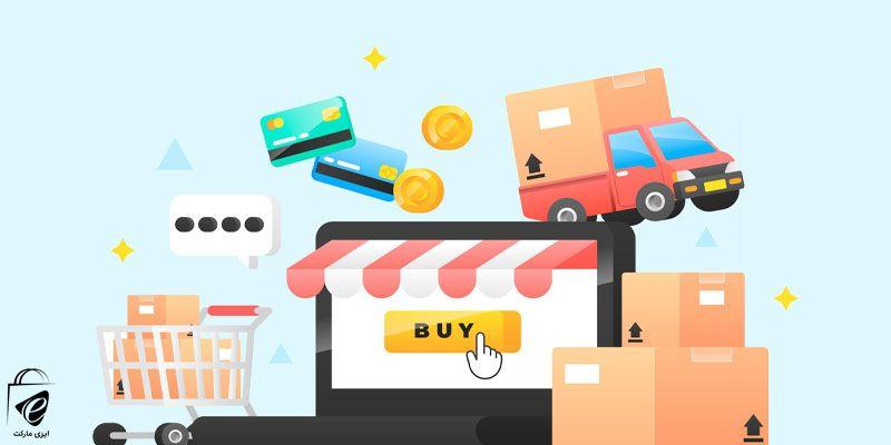 چرا آنلاین خرید کنیم؟