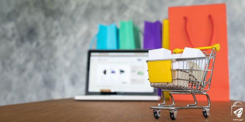 مزایای خرید از فروشگاههای اینترنتی
