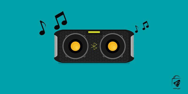 لذت شنیدن صدای موسیقی با اسپیکر بلوتوث