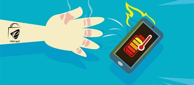 دلایل داغ شدن گوشی همراه