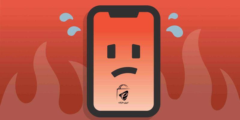 چرا گوشی موبایل من داغ میکند؟