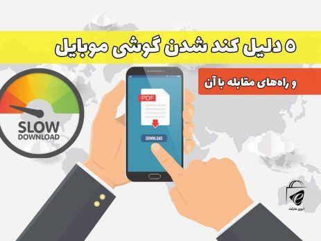 دلیل کند شدن گوشی موبایل