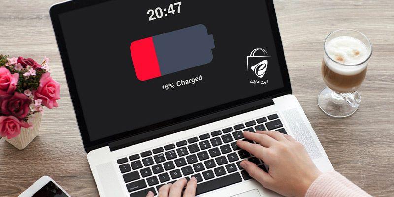 آیا اتصال باتری لپ تاپ به برق هنگام فعالیت با آن کار درستی است؟