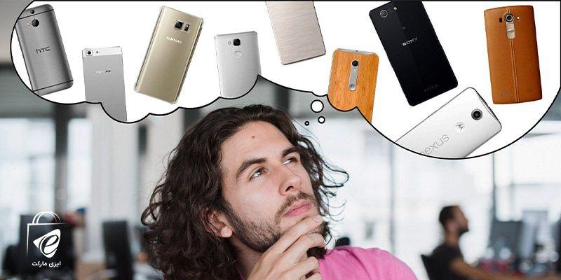 انتخاب گوشی موبایل مناسب