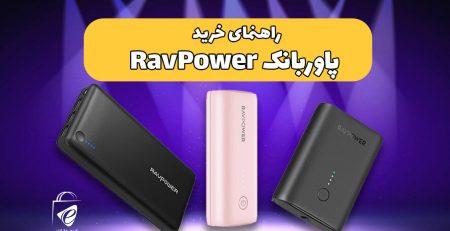 راهنمای خرید پاوربانک ravpower
