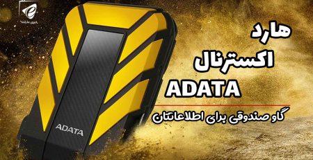 هارد اکسترنال ADATA ، گاو صندوقی برای اطلاعاتتان